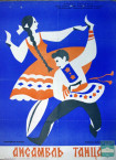 Афиша «Ансамбль танца»