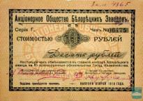 Чек 10 рублей