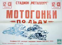 Афиша на проведение мотогонок