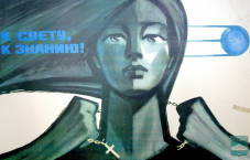 Плакат «К свету, к знанию»