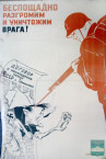 Плакат «Беспощадно разгромим и уничтожим врага!»