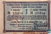 Билет 1-й Всероссийской Лотереи