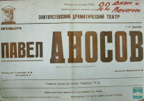 Афиша «Павел Аносов»