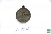 Медаль «За храбрость 4 степени»