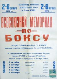 Афиша ДСО «Спартак»