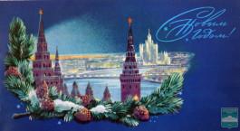 Коллекция поздравительных открыток СССР «С новым годом!»