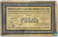 Кредитный билет 1 рубль