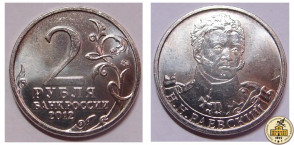 Монета достоинством  2 рубля