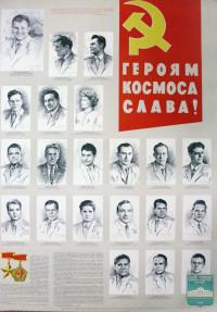 Плакат «Героям комсомола – слава»