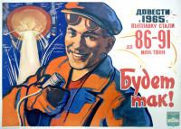 Плакат «Довести к 1965 г. плавку стали до 86-91 млн. т. стали»
