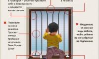 """Акция: """"Безопасное окно"""""""