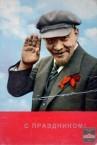 «С праздником 50 лет ВЛКСМ!»