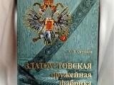 Окунцов Ю. П. « Златоустовская оружейная фабрика»