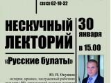 "Лекция: ""Русские булаты"""