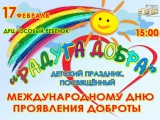 Международный день проявления доброты