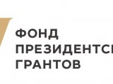 Краеведческий музей в числе претендентов на победу в конкурсе президентских грантов