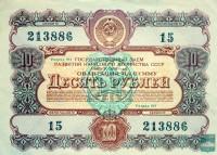 Облигация на сумму 10 рублей