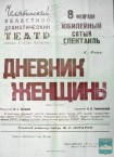 Афиша Челябинского Областного драматического театра