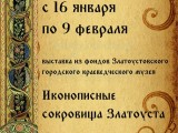 """Выставка: """"Иконописные сокровища Златоуста"""""""