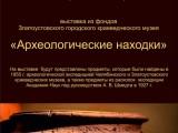 """Выставка: """"Археологические находки"""""""