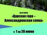 """Выставка: """"Царская гора - Александровская сопка"""""""
