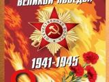 Торжественные мероприятия к празднованию Дня Победы
