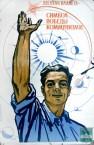 Плакат «Десятая планета-символ победы коммунизма»