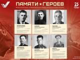 """Проект """"Памяти Героев"""""""