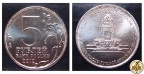 Монета достоинством  5 рублей