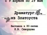"""Выставка: """"Драматург из Златоуста"""""""