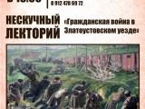 Нескучный лекторий «Гражданская война в Златоустовском уезде».