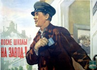 Плакат «После школы на завод»