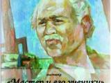 """Выставка: """"Мастер и его ученики"""""""