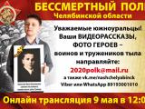 Златоустовцев призывают поддержать акцию «Бессмертный полк онлайн»