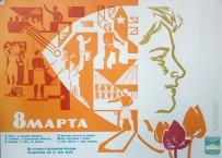 Плакат «8 марта»