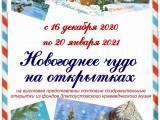 """Выставка: """"Новогоднее чудо на открытках"""""""