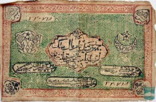 Денежный знак 5000 рублей