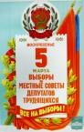 Плакат «5 марта – выборы в местные Советы»