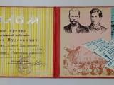Диплом премии имени братьев Пудовкиных