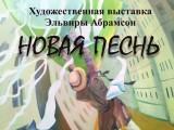 """Выставка: """"Новая песнь"""""""