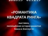 """Выставка: """"Романтика квадрата ринга"""""""