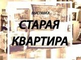 "Выставка: ""Старая квартира"""