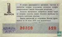 Билет денежно-вещевой лотереи