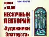 """Лекция: """"Художники Златоуста"""""""