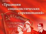 """Продление выставки: """"Традиции социалистических соревнований"""""""