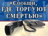 """Общероссийская акция: """"Сообщи, где торгуют смертью"""""""