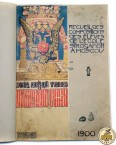 Сборник композиции учащихся в Строгановском училище