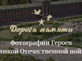 Златоустовцы могут увековечить память родных – участников Великой Отечественной войны