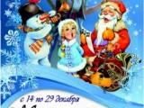 Новогоднее представление «Музыкальные «потеряшки»