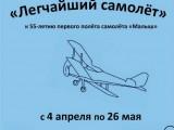 """Выставка: """"Легчайший самолет"""""""